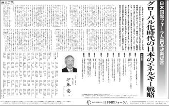 外交・国際問題の研究、政策提言